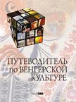 Jan Kuntur - Magyar kulturális kalauz orosz nyelven