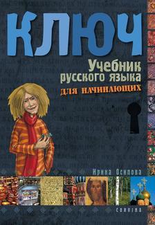 Irina Oszipova - Kulcs - Orosz nyelvkönyv I.__