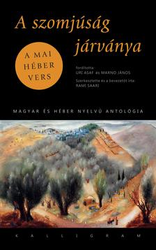 -- - A szomjúság járványa. A mai héber vers - Kétnyelvű antológia