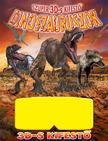 - - 3D színező - Dinoszauruszok
