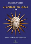 Vassos Ioannis E. M. - Alexander the Great [eKönyv: epub,  mobi]