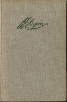 BARABÁS TIBOR - Chopin [antikvár]