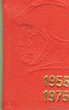 Kovács Nándor - Hűség az internacionalizmushoz (mini) [antikvár]