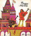 Vécsei György (főszerk.) - Magyar Panoráma 1971. tavasz [antikvár]