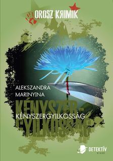 Alekszandra Marinyina - Kényszergyilkosság