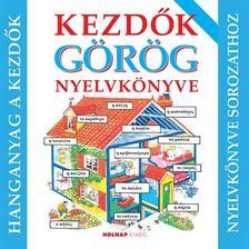 Helen Davies - Kezdők görög nyelvkönyve - hanganyag
