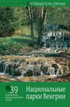 Bede Béla - Nemzeti parkok Magyarországon (orosz)