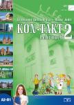 - KON-TAKT 2. A2-B1 LEHRBUCH *NAT