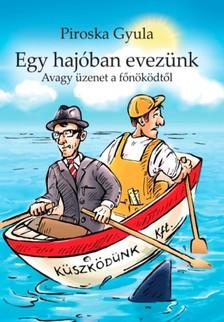 PIROSKA GYULA - Egy hajóban evezünk - Hogy ne érezze magát egyedül a cégvezető [eKönyv: epub, mobi]