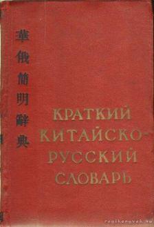 Kínai-orosz zsebszótár [antikvár]