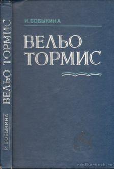 Bobikiva, Irina - Veljo Tormisz [antikvár]