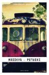 Venyegyikt Jerofejev - Moszkva-Petuski<!--span style='font-size:10px;'>(G)</span-->