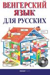 Helen Davies - Kezdők magyar nyelvkönyve oroszoknak (CD melléklettel)<!--span style='font-size:10px;'>(G)</span-->