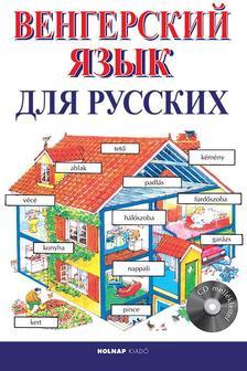 Helen Davies - Kezdők magyar nyelvkönyve oroszoknak (CD melléklettel)