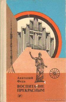 Fegy, Anatolij - A szépre nevelés (orosz nyelvű) [antikvár]