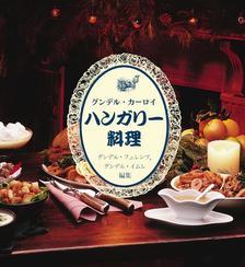 GUNDEL KÁROLY - Kis magyar szakácskönyv - Gundel (japán)