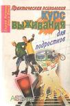 Potapov, Szergej, Baksza, Olga - Túlélési tanfolyam tizenéveseknek [antikvár]