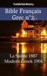 TruthBeTold Ministry, Joern Andre Halseth, Jean Frederic Ostervald - Bible Français Grec n°2 [eKönyv: epub, mobi]