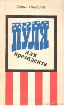 Gribanov, Borisz - Golyó az elnöknek (orosz nyelvű) [antikvár]