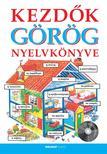 Helen Davies - Kállay Gabriella - Kezdők görög nyelvkönyve (CD melléklettel)