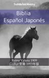 TruthBeTold Ministry, Joern Andre Halseth, Cipriano De Valera - Biblia Espanol Japonés [eKönyv: epub, mobi]