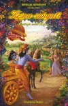 Swami Sivarama - Krsna-sangati - Meetings with Krsna [eKönyv: epub,  mobi]