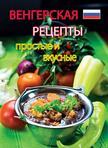 Kolozsvári Ildikó és Hajni István - Szakácsfüzet orosz nyelven<!--span style='font-size:10px;'>(G)</span-->