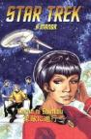Star Trek - A manga - Kakan ni Shinkou