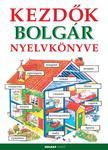 Dudás Mária - Kezdők bolgár nyvelkönyve