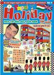 Tapsi Holiday - Az első magyar-angol nyelvű rejtvénykönyv gyerekeknek<!--span style='font-size:10px;'>(G)</span-->