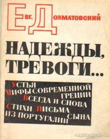 Dolmatovszkij, Jevgenyij - Jevgenyij Dolmatovszkij - Versek (???????, ???????) [antikvár]