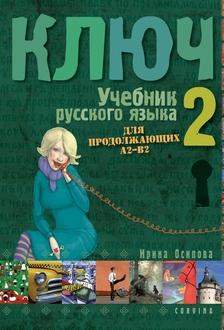 Oszipova, Irina - KULCS 2 - OROSZ NYELVKÖNYV KÖZÉPHALADÓKNAK TK