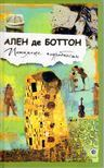 Alain de Botton - Intim részletek (orosz) [antikvár]