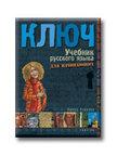 Irina Oszipova - Kulcs - Orosz nyelvkönyv  kezdőknek<!--span style='font-size:10px;'>(G)</span-->