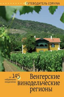 Bede Béla - Magyar borvidékek (orosz nyelven)