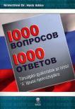 Némethné Hock Ildikó - 1000 KÉRDÉS 1000 FELELET - ÚJ - TÁRSALGÁSI GYAK AZ OROSZ A TÍP NYV